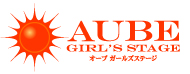 AUBE GIRL'S STAGEロゴ